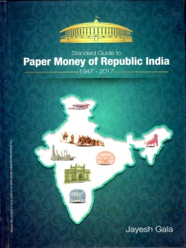 Standard Guide to Paper Money Of Republic India 1947-2017)}}